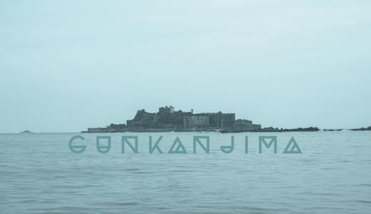 軍艦島(端島)の行き方と感想【ツアー選定のコツと上陸失敗談】
