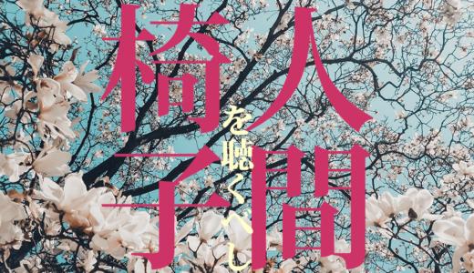【人間椅子を聴くべし】vol.1「人間失格」【オススメ・ライブ定番曲の紹介】