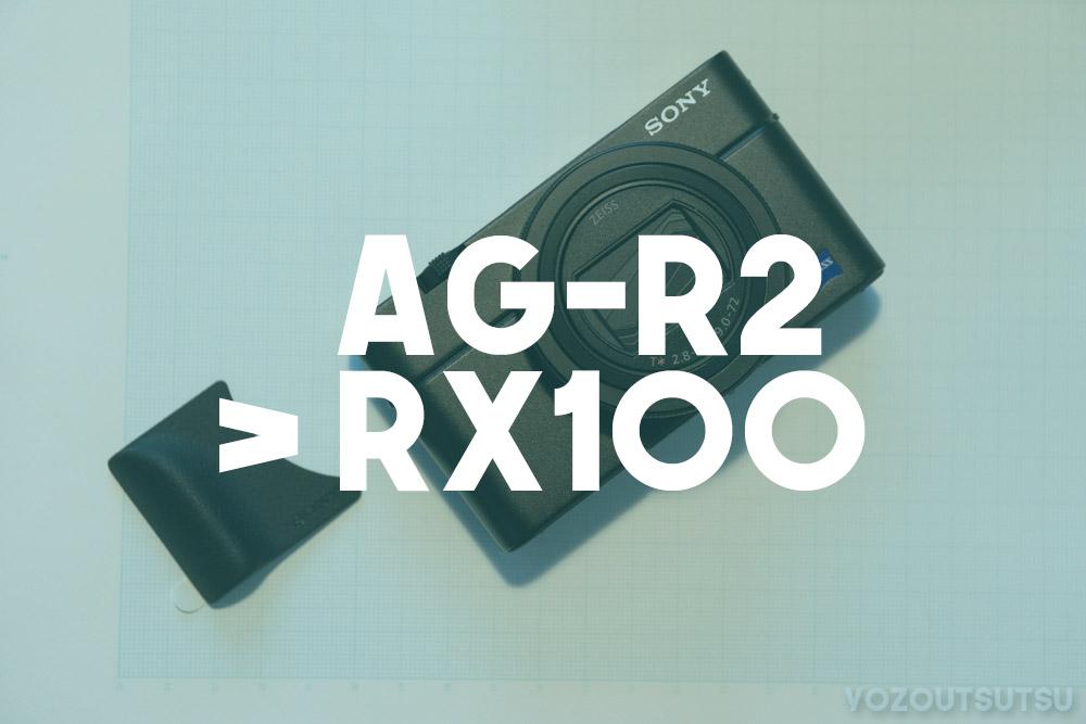 AG-R2アイキャッチ