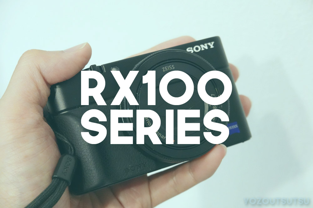 RX100シリーズ紹介アイキャッチ