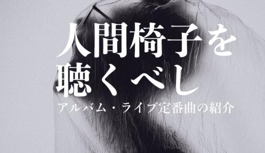 【人間椅子を聴くべし】vol.3「異次元からの咆哮」