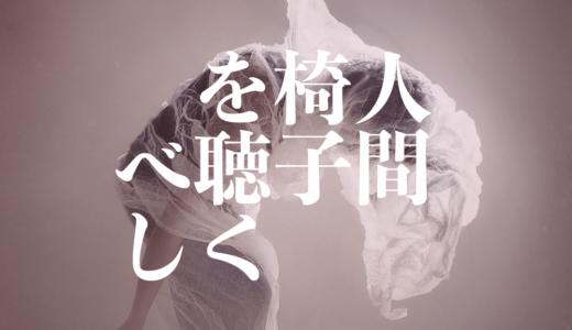 【人間椅子を聴くべし】vol.6「怪談 そして死とエロス」【オススメ・ライブ定番曲の紹介】