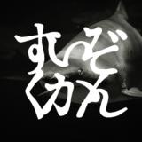 水族館まとめ記事アイキャッチ