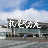 【宮城県の水族館】仙台うみの杜水族館の行き方と感想