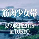夏の魔物2018 筋肉少女帯ライブレポート