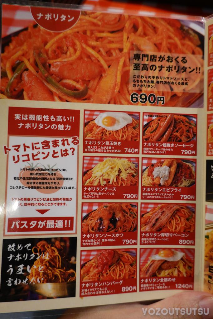 秋葉原店のメニュー表1