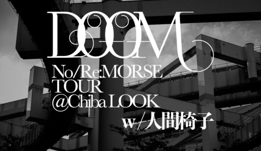 DOOM No/Re:MORSE TOUR with 人間椅子ライブレポート