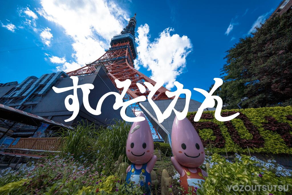 東京タワー水族館の行き方と感想のアイキャッチ
