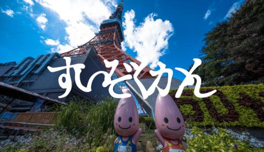 【東京都の水族館】東京タワー水族館の行き方と感想
