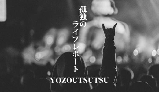 YOZOUTSUTSUのライブレポート
