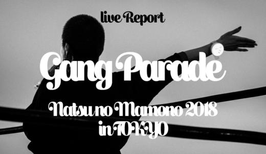 【ライブレポート】GANG PARADE@夏の魔物2018 in TOKYO【写真多め】