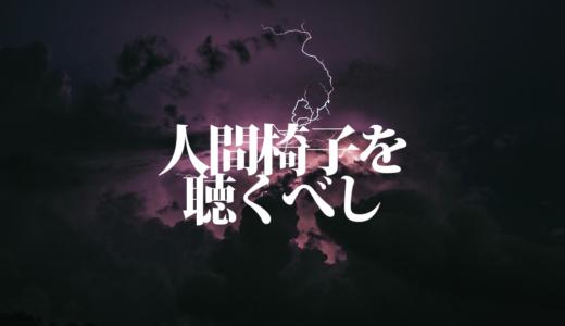 【人間椅子を聴くべし】vol.8「未来浪漫派」【オススメ・ライブ定番曲の紹介】