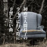 人間椅子ライブ定番曲とオススメ曲