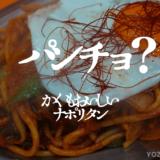 スパゲッティーのパンチョ紹介【ナポリタン】