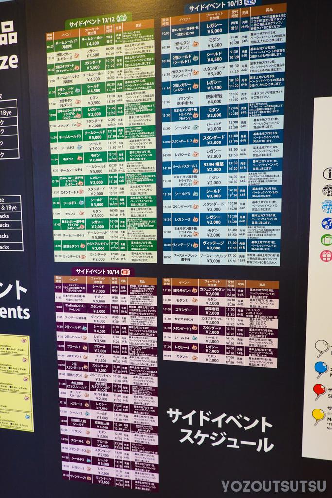 会場入り口前にある行程表