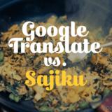 【Ajinomoto】Google翻訳してナシゴレン作った【Sajiku】
