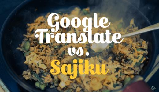 【AJINOMOTO】Google翻訳アプリを駆使してナシゴレンを作った【Sajiku】