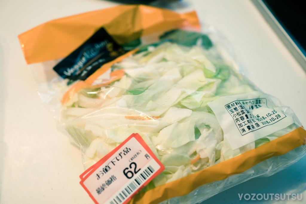 安かったカット野菜