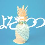ブログ解説4ヶ月の記録・yozoutsutsu