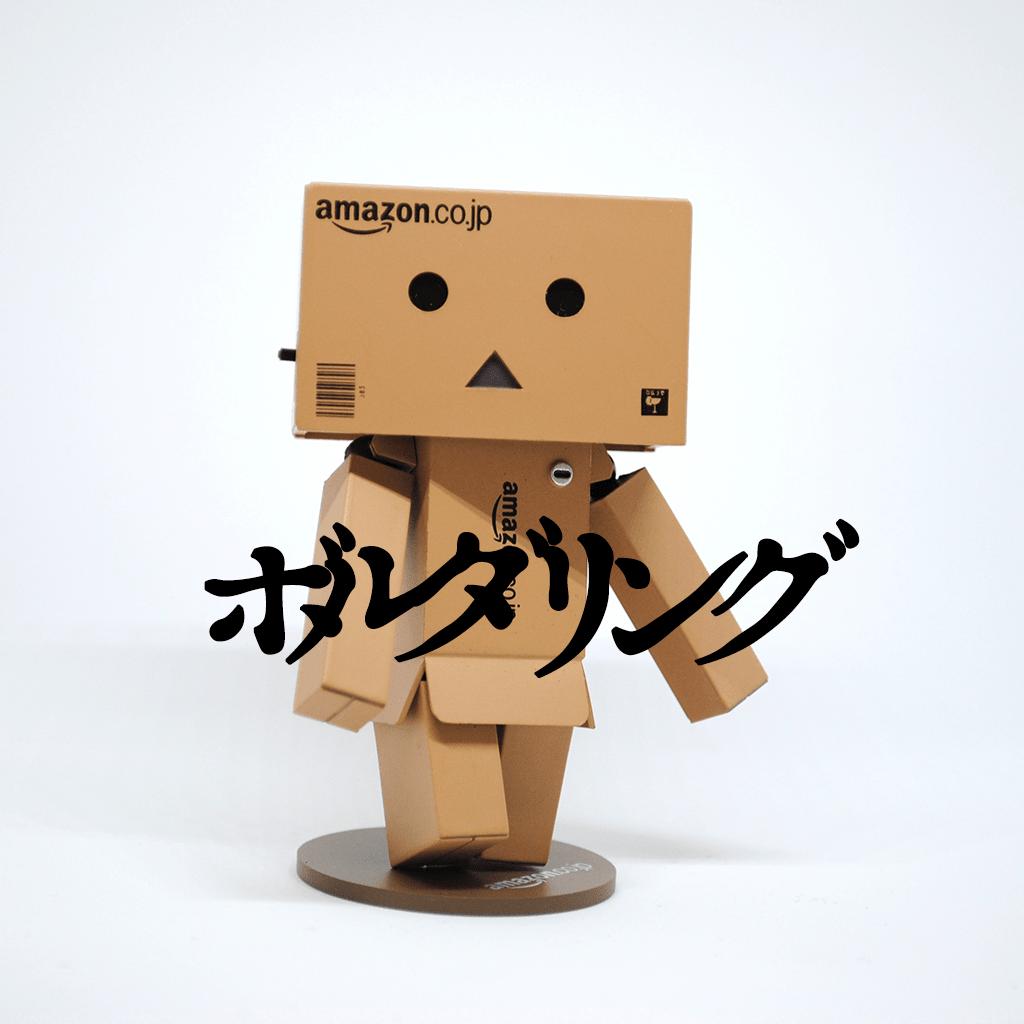 Amazonおすすめグッズ・ボルダリング