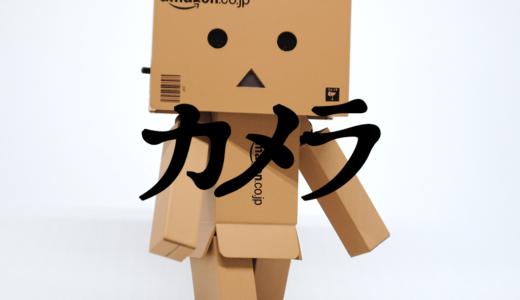【Amazon】買ってよかったもの【カメラ編】