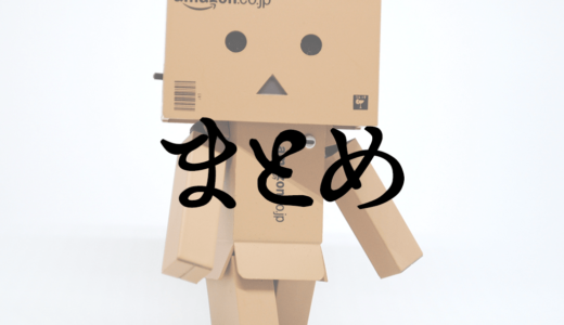 【Amazon】買ってよかったものをまとめて紹介