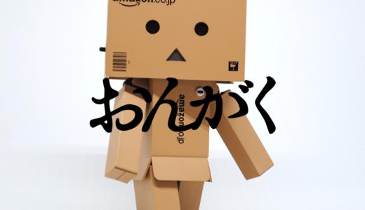 【Amazon】買ってよかったもの【音楽編】