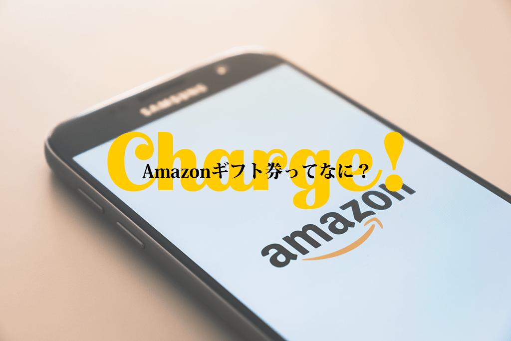 Amazonギフト券の基本情報とお得なキャンペーン紹介