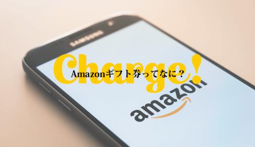 【2%のポイントがもらえる】Amazonギフト券で買い物が少しお得になるキャンペーン紹介