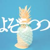 yozoutsutsuブログ継続の記録・5ヶ月目
