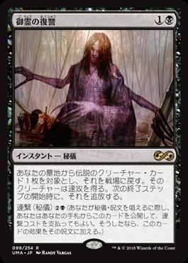 御霊の復讐/Goryo's Vengeance