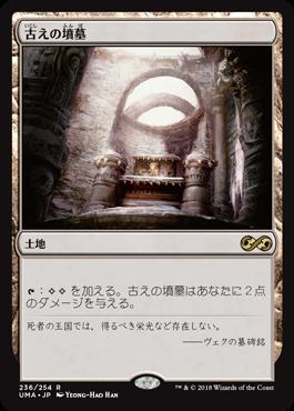 古えの墳墓/Ancient Tomb