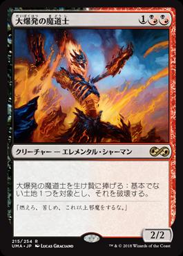 大爆発の魔道士/Fulminator Mage