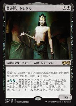 アルティメットマスターズの黄金牙、タシグル/Tasigur, the Golden Fang