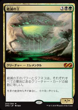 絶滅の王/Lord of Extinction