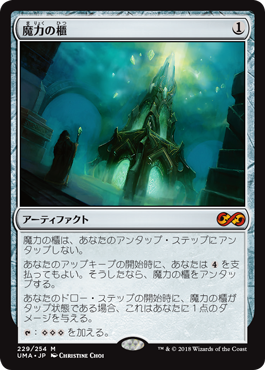 魔力の櫃/Mana Vault