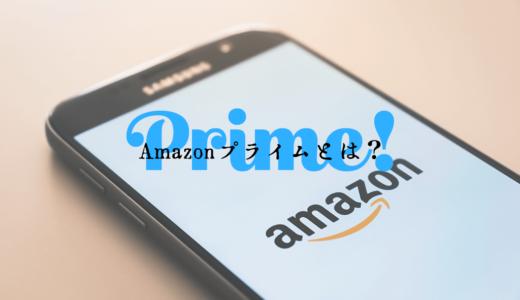Amazonプライムとは? おすすめポイントを書き記す