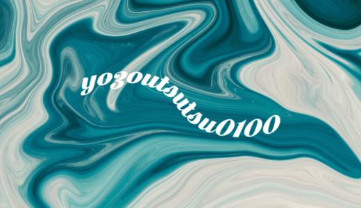 yozoutsutsu 100記事目の記録