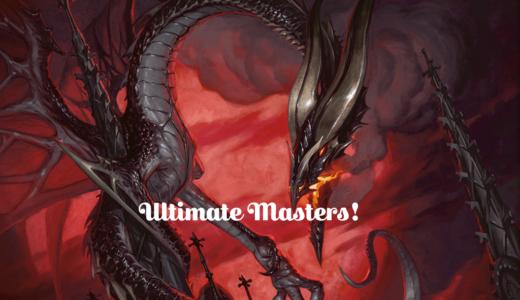 【MTG】アルティメットマスターズ発表後のシングル価格推移 青、赤、緑編【1週間後】