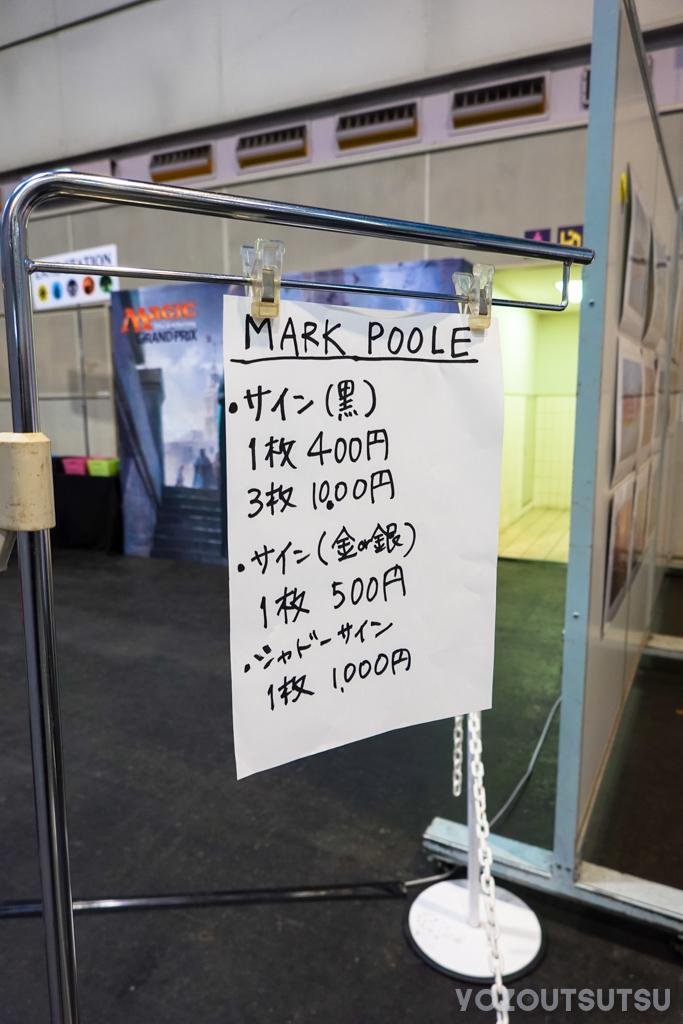Mark Poole氏のサイン価格