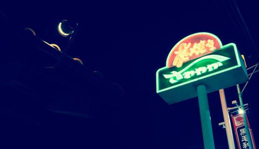 【静岡県のレストラン】「さわやか」でげんこつハンバーグ【待ち時間確認必須】