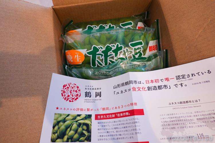 ふるさと納税でゲットした枝豆1.5kg