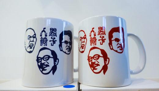 【期間限定受注】人間椅子マグカップを購入した【TOKUMA JAPAN STORE】