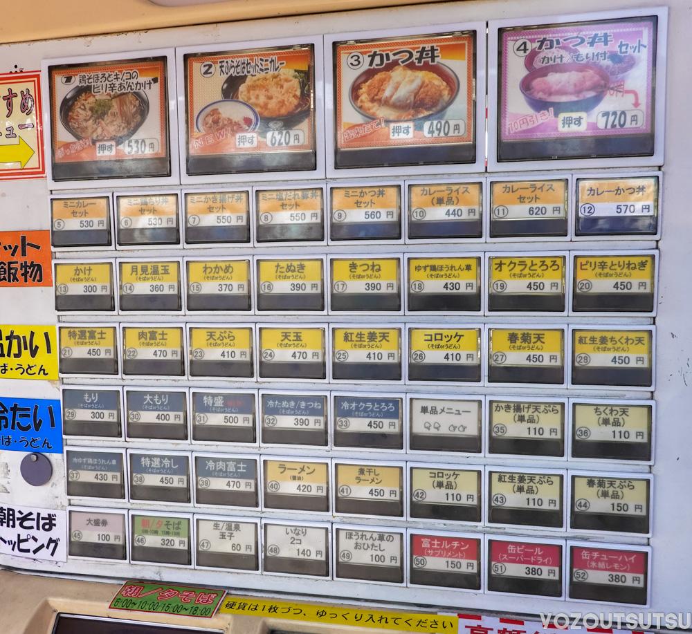 富士そばの食券券売機