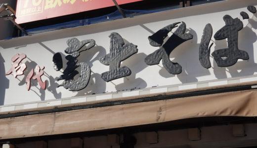 富士そばに赴け 食券券売機・注文方法攻略
