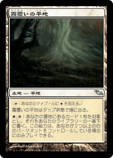 霧覆いの平地(旧アート)