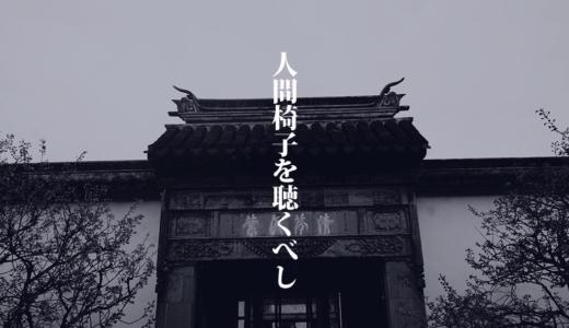 【人間椅子を聴くべし】「羅生門」【オススメ・ライブ定番曲の紹介】