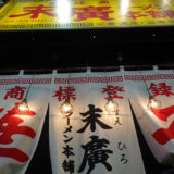 【仙台のラーメン屋】末廣ラーメン本舗仙台駅前分店がおすすめ【新福菜館直伝】