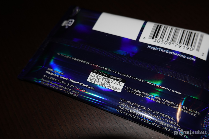 コレクターズ・ブースターパックの裏の表記