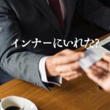 【TCG】インナースリーブのすすめ【二重でカード保護】